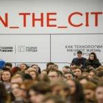 Международная конференция In The City