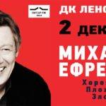 Михаил Ефремов в ДК Ленсовета