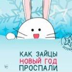 Новогоднее представление «Как зайцы Новый год проспали»