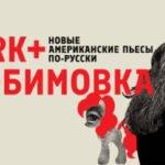 Международная драматургическая лаборатория «LARK+Любимовка»