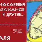 Концерт Андрея Макаревича «Андрей и Ильдар в машине»