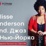 Концерт CelisseHendersonBand в Театре Эстрады