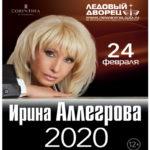 """Праздничный концерт """"Ирина Аллегрова 2020"""""""