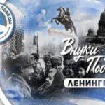 Международный слет «Внуки Победы. Ленинград»