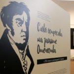 Выставка «Рисуем слово острослова» в музее городской скульптуры