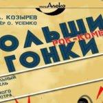 Спектакль «Большие гонки» в театре Алеко
