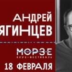 Творческий вечер и презентация книги Андрея Звягинцева