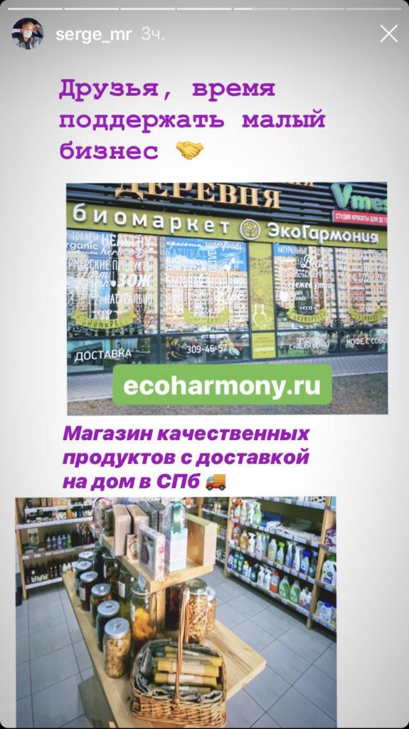 Доставка продуктов СПб