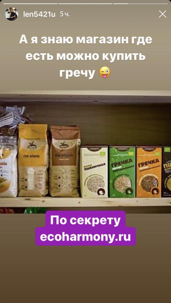 Доставка продуктов СПб ecoharmony