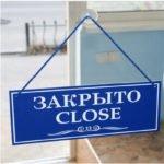 Музеи Эрарта, РОСФОТО и Театр Эстрады им. А.Райкина временно закрыты!