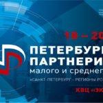 XIV Петербургский Партнериат малого и среднего бизнеса