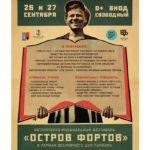 Литературно-музыкальный фестиваль «Остров фортов»