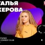 PublicTalk с Натальей Аскеровой в «ПРОСТО»