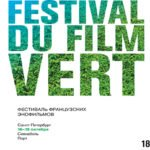 Festival du film vert: фестиваль французских экофильмов