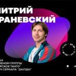 Public Talk с Дмитрием Караневским в «ПРОСТО»