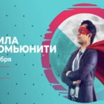 """Онлайн-конвент """"Compot 2020"""""""