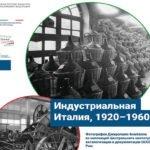 Выставка «Индустриальная Италия, 1920–1960» в РОСФОТО