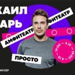 Бесплатная лекция от Михаила Зыгаря в ПРОСТО