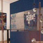 Выставка «Новые идеи для города: вода в городе»