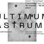 Выставка ULTIMUM ASTRUM