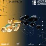 TAG-NACHT: 18-я Неделя Германии в Санкт-Петербурге