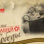 """Концерт песен военных лет """"Музыка Победы"""""""