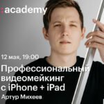 """Мастер-класс Артура Михеева """"Профессиональный видеомейкинг с iPhone + iPad """""""
